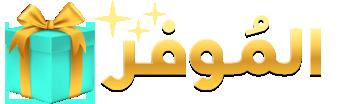 موقع الموفر للكوبونات وعروض الخصم