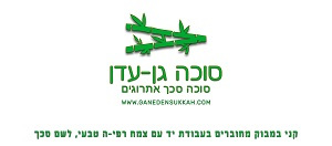 Gan-Eden Sukkah