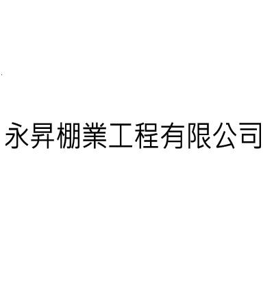永昇棚業工程有限公司