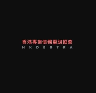 香港專業債務重組協會
